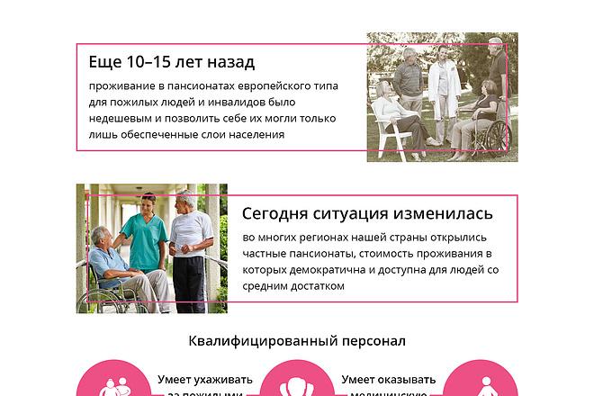 Дизайн для страницы сайта 54 - kwork.ru