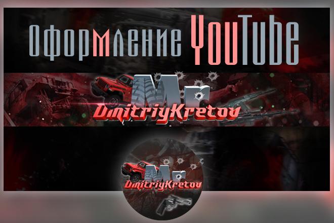 Шапка для Вашего YouTube канала 2 - kwork.ru