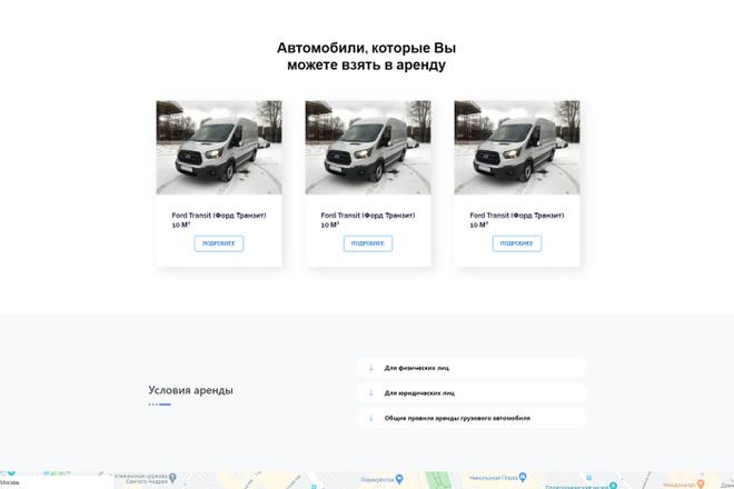 Создание сайта на WordPress 12 - kwork.ru