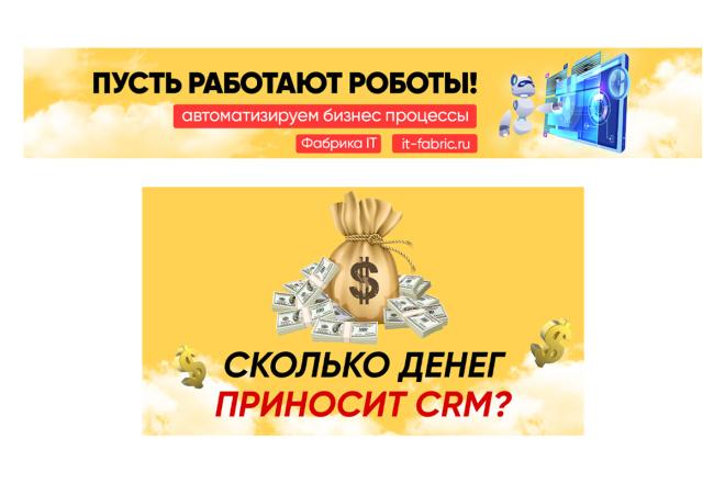 Оформление youtube канала 42 - kwork.ru