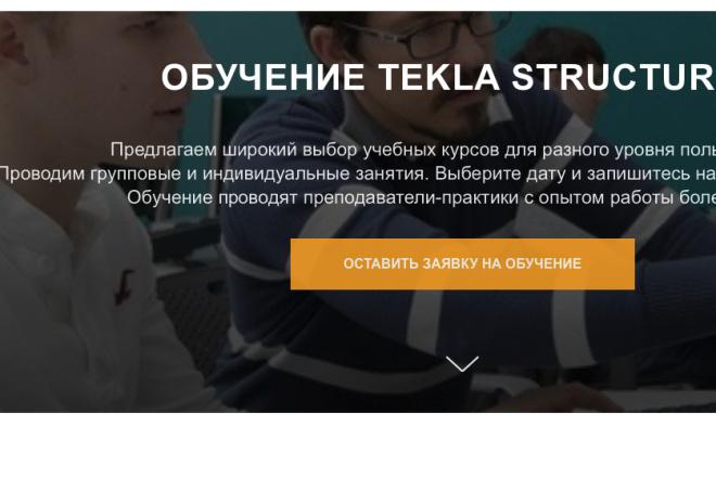 Скопирую Landing page, одностраничный сайт и установлю редактор 46 - kwork.ru
