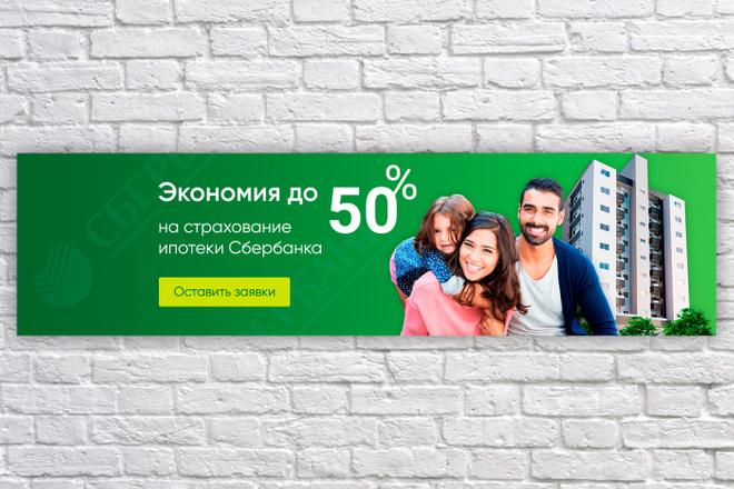 Дизайн баннера 1 - kwork.ru