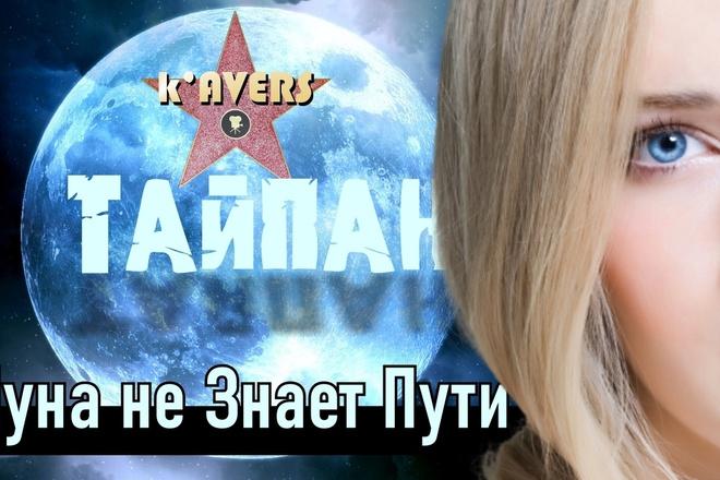Сделаю превью для видео на YouTube 13 - kwork.ru