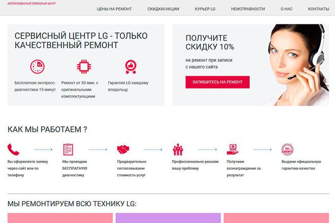 Копирование сайтов практически любых размеров 11 - kwork.ru