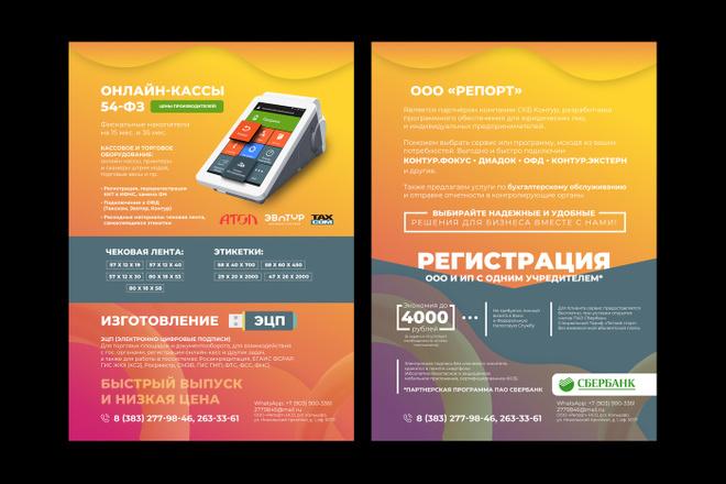 Изготовление дизайна листовки, флаера 36 - kwork.ru