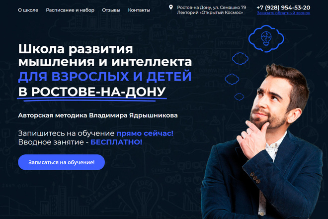 Создам продающий Landing Page под ключ 5 - kwork.ru