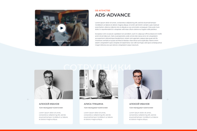 Дизайн одного блока Вашего сайта в PSD 31 - kwork.ru