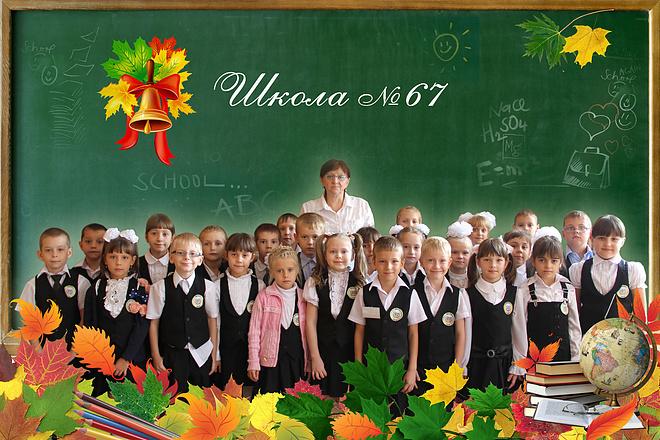 Общая фотография класса в художественном оформлении 1 - kwork.ru