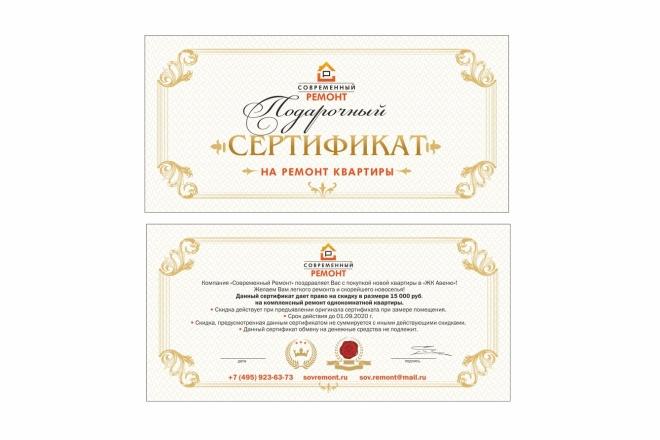 Сделаю сертификат 24 - kwork.ru