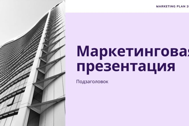 Создам презентацию. Быстро. Креативно 2 - kwork.ru