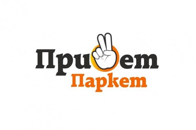 Отрисую логотип в векторе 60 - kwork.ru