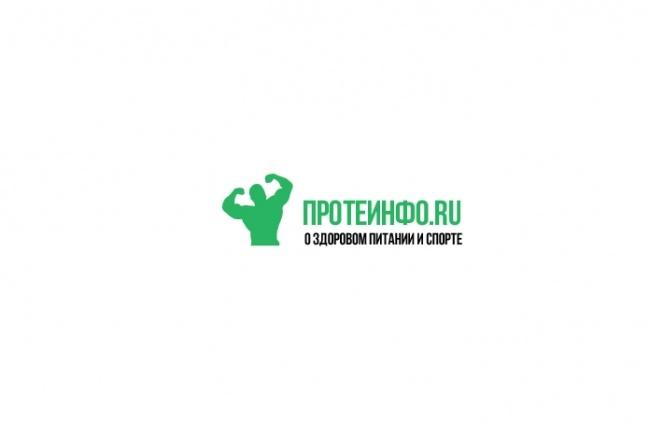 Отрисую логотип в векторе 57 - kwork.ru