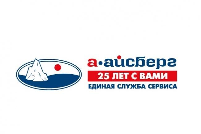 Отрисую логотип в векторе 44 - kwork.ru
