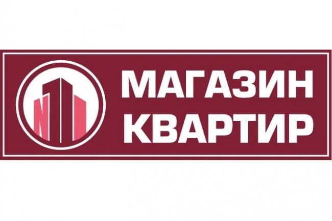 Отрисую логотип в векторе 40 - kwork.ru