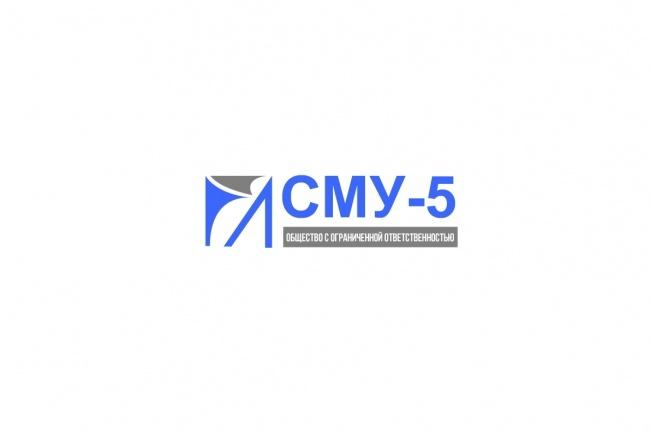 Отрисую логотип в векторе 28 - kwork.ru