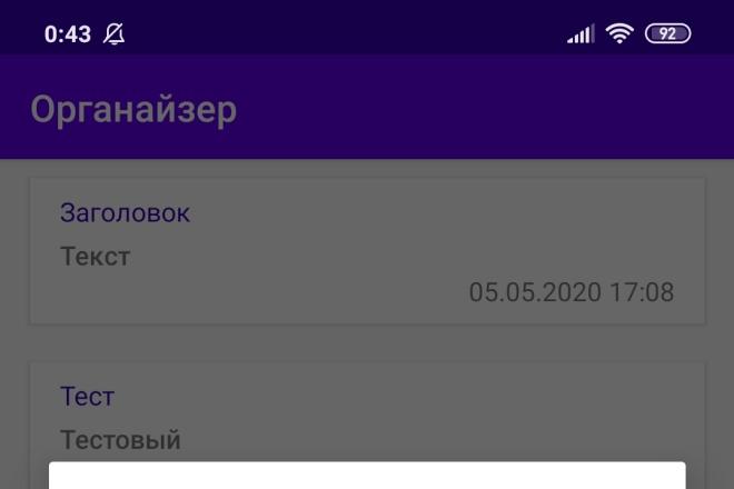 Создам android приложение 47 - kwork.ru