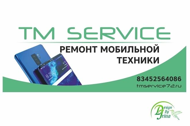 Наружная реклама 77 - kwork.ru