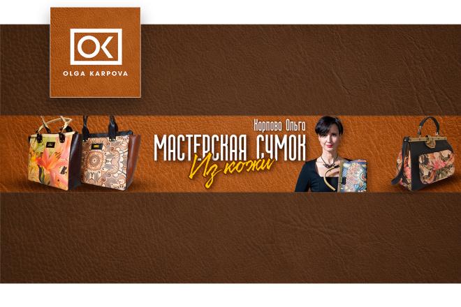 Оформление канала YouTube 98 - kwork.ru