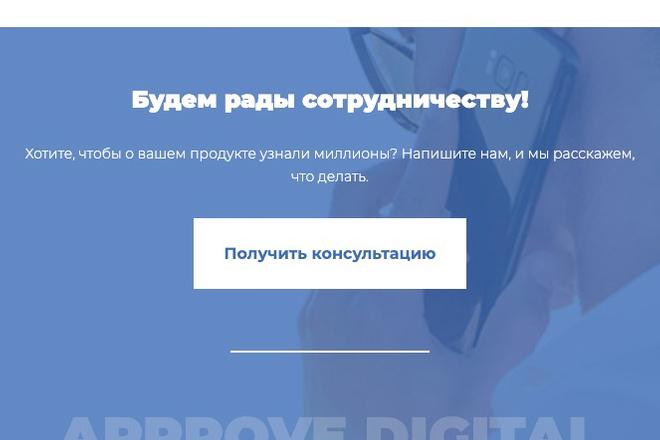 Сверстаю сайт по любому макету 169 - kwork.ru