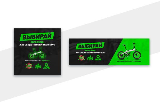 2 баннера для сайта 15 - kwork.ru