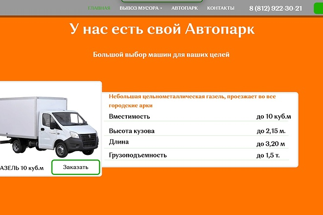 Создание сайта - Landing Page на Тильде 161 - kwork.ru