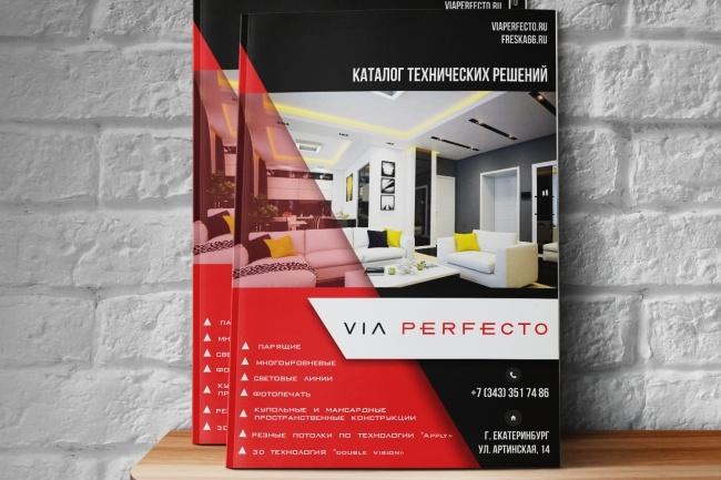 Дизайн меню, каталога 7 - kwork.ru