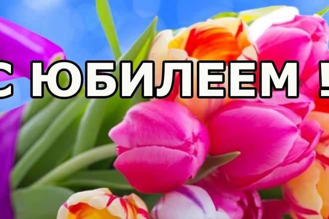Сделаю видео поздравление в стихах от Путина 6 - kwork.ru
