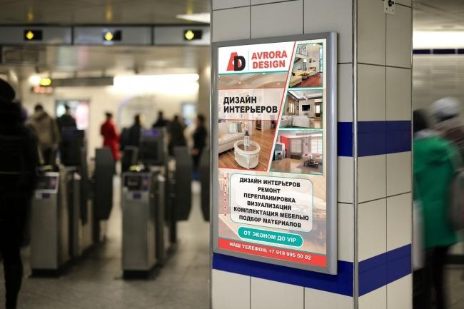 Разработаю дизайн наружной рекламы 94 - kwork.ru