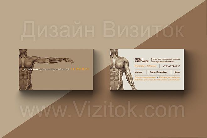 2 варианта дизайна макета визиток 4+4 от профессионального дизайнера 5 - kwork.ru