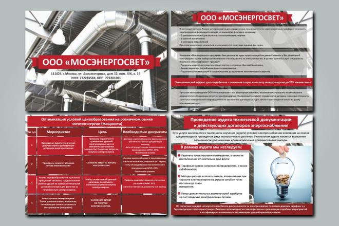 Создаю презентации 7 - kwork.ru