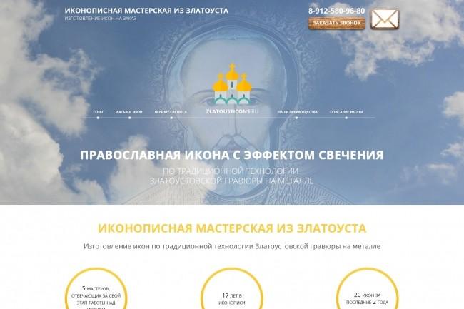 Дизайн для страницы сайта 59 - kwork.ru