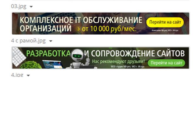 Изготовлю 4 интернет-баннера, статика.jpg Без мертвых зон 4 - kwork.ru