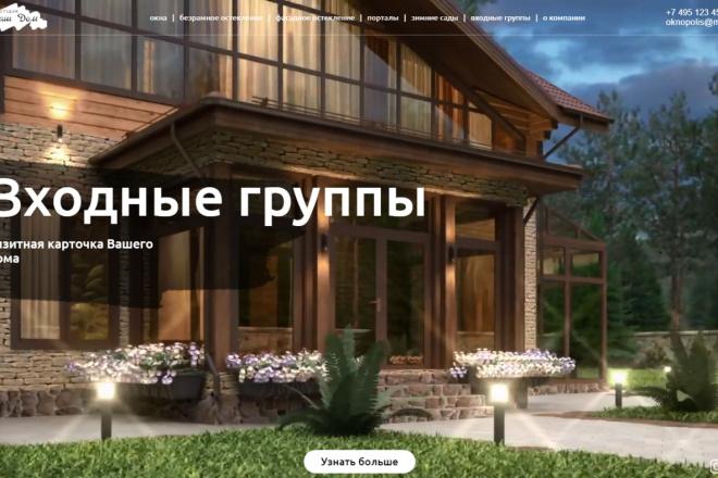 Верстка 9 - kwork.ru
