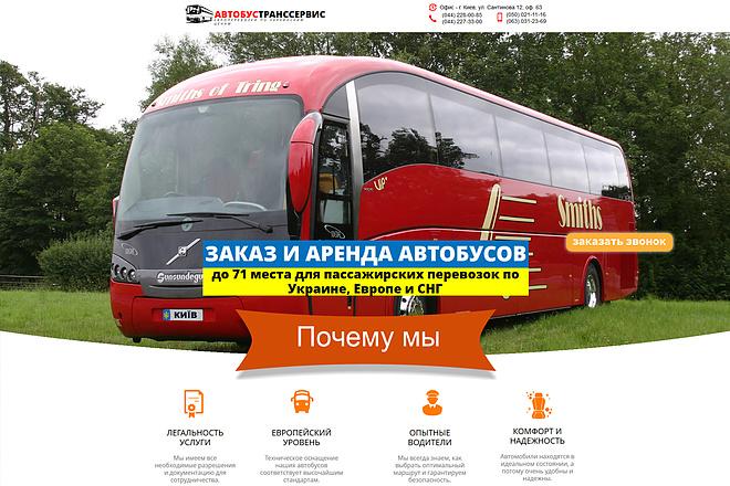 Веб-дизайн элемента сайта 4 - kwork.ru