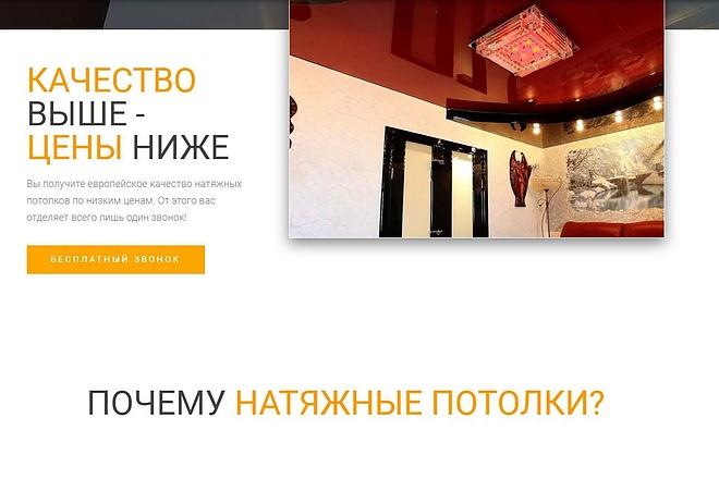 Лендинг для любых целей на Wordpress 66 - kwork.ru