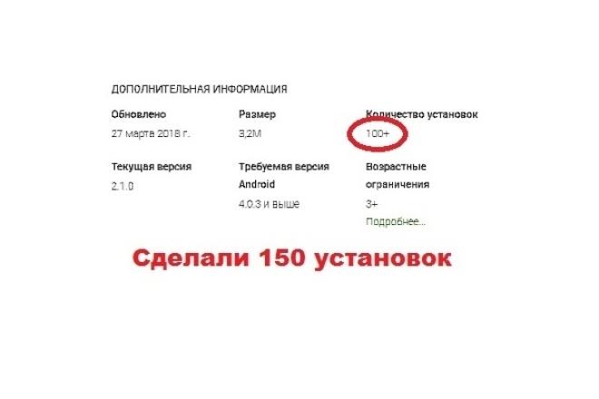 Сделаю 50 установок Вашего мобильного приложения из Google Play Market 1 - kwork.ru
