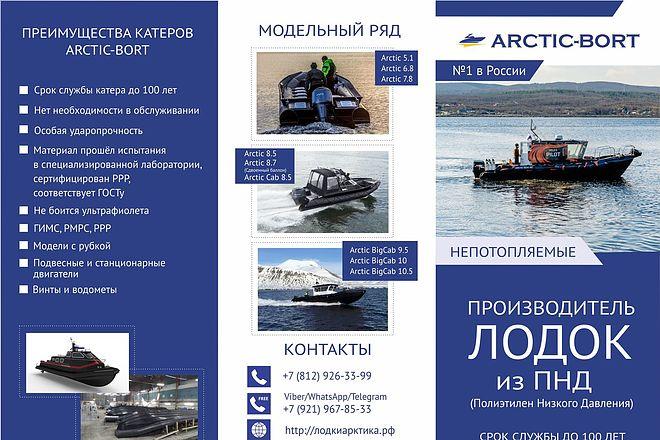 Создание макета буклета 4 - kwork.ru