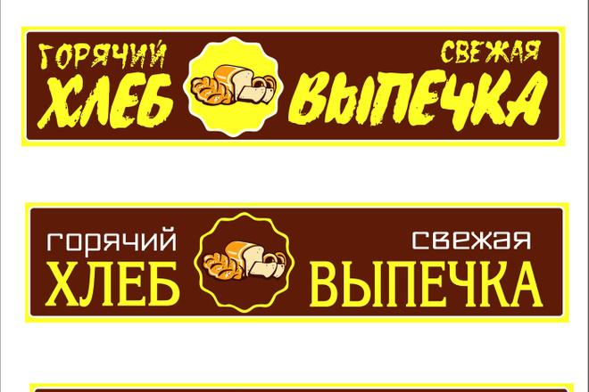 Все виды наружной и интерьерной рекламы 1 - kwork.ru