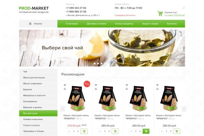 Дизайн страницы сайта в PSD 61 - kwork.ru
