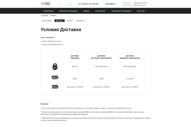 Вёрстка по PSD макету, на выгодных условиях 2 - kwork.ru