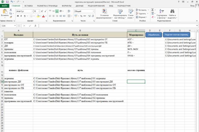 Напишу макрос на VBA для Excel 102 - kwork.ru