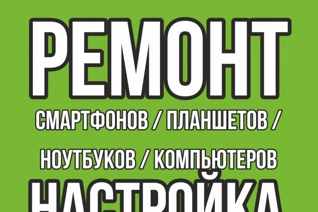 Разработаю баннер - наружная реклама 2 - kwork.ru