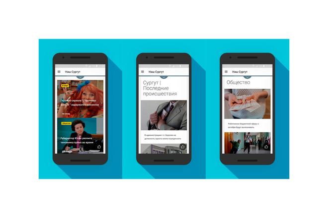 Конвертирую Ваш сайт в удобное Android приложение + публикация 27 - kwork.ru