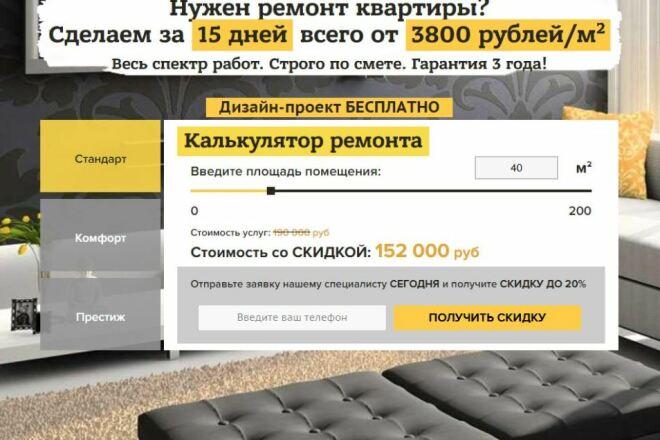 Скопировать Landing page, одностраничный сайт, посадочную страницу 27 - kwork.ru