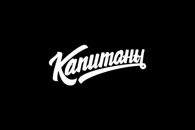 Разработаю уникальный логотип 7 - kwork.ru