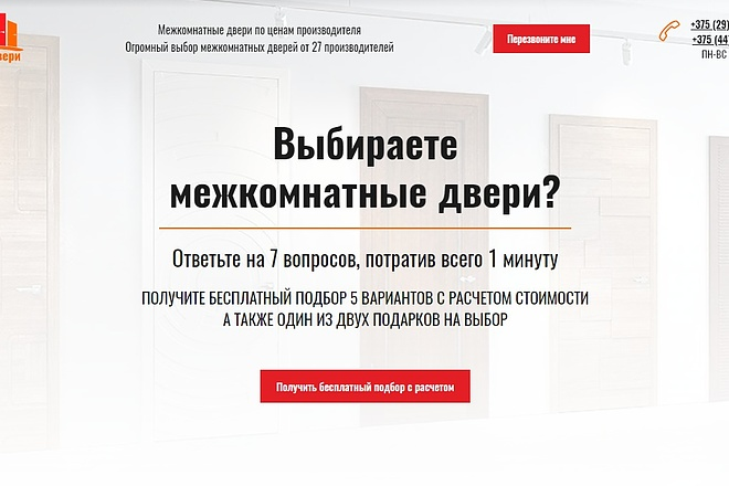 Квиз-лендинг под ключ 24 - kwork.ru