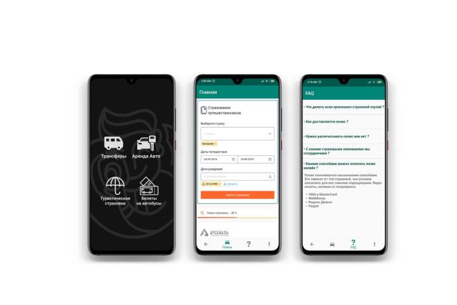 Создам Android приложение. Качественное и с гарантией 18 - kwork.ru