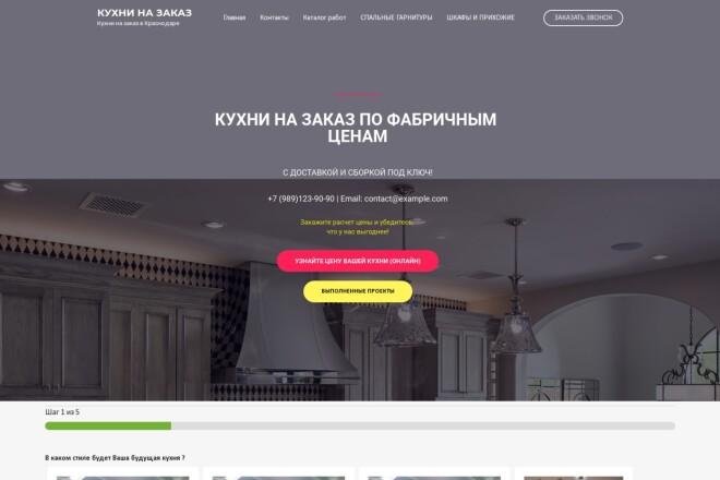 Копия лендинга изменение установка админки 1 - kwork.ru