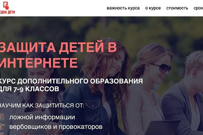 Вёрстка сайтов по доступной цене 134 - kwork.ru