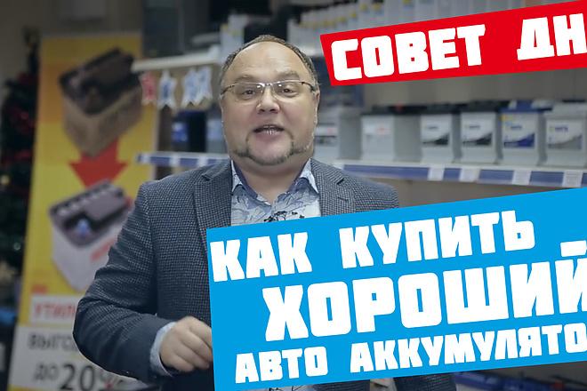 Превью картинка для YouTube 52 - kwork.ru